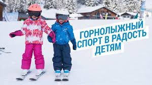 Горнолыжный спорт в радость детям ( Как одеть ребенка зимой ...