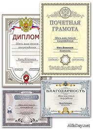 скачать грамоты дипломы благодарности сертификаты бесплатно и  Шаблоны для диплома почётной грамоты благодарности и сертификата