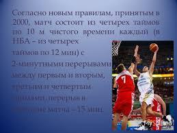 Презентация на тему Реферат по физкультуре на тему Баскетбол  8 Согласно