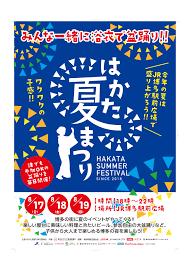 みんな一緒に浴衣で盆踊りはかた夏祭りを開催します 博多