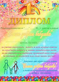 Устроим Праздник Детский день рождения шаблоны кэндибар Каталог  Дипломы медали бабушке и дедушке Сверкающая радуга