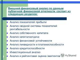Анализ финансовой отчетности темы ru на сегодняшний день завгороднего существуют три вида отчетности оперативная оперативную о состоянии хозяйственных средств и источников анализ финансовой