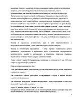 Защита прав потребителей в Латвии и России id  Реферат Защита прав потребителей в Латвии и России 3