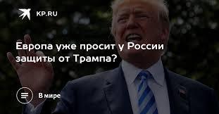 Европа уже просит у России <b>защиты</b> от Трампа?