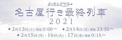 名古屋 行き 最終 列車 2021