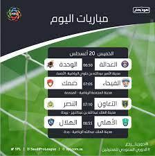 أنت هنا تشاهد الآن مباريات اليوم الخميس ومنها مباراة الهلال والأهلي (بث  مباشر) – الموجز السعودي