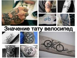 значение тату велосипед коллекция фото примеров с интересными