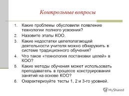 Презентация на тему Глава Технология полного усвоения знаний  5 Контрольные