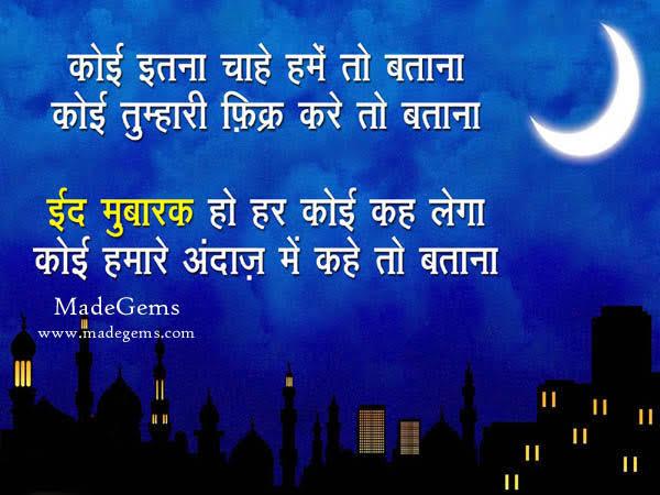 hindi eid mubarak messages
