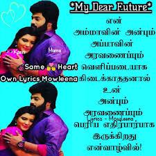 Mowleenaquotes Own Lyrics For Mowleena Kavithai