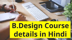 Scope Of B Design In India B Design Course Details In Hindi