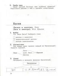 ГДЗ рабочая тетрадь по литературе класс Ефросинина Часть 1