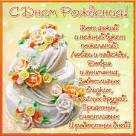 Поздравления с днем рождения со стихами и картинками