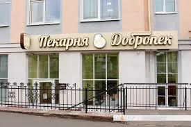 улица Карла Маркса корп Чебоксары Торгово офисный центр  Пекарня Добропек
