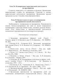 экономика предприятия метод указания по выполнению курсовых работ   25 23 Тема 24