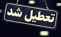 نتیجه تصویری برای تعطیلی مدارس و دانشگاه ها چهارشنبه 2 بهمن 98