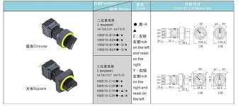 3 position selector switch 16mm colors ring rotary switch 5a 250v 3 Position Selector Switch Diagram 3 position selector switch 16mm colors ring rotary switch 5a 250v spdt dpdt 3 position selector switch diagram pdf
