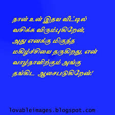 Love Quotes in Tamil Images || Quotes About Love || Love Quotes ...