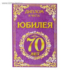 Диплом Юбилей лет Купить по цене от руб  Диплом Юбилей 70 лет