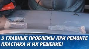 Ремонт <b>пластикового бампера</b>: 3 главные проблемы! Как их ...