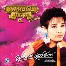 สาวเพชรบุรี - พุ่มพวง ดวงจันทร์ MP3 Download. Song by พุ่มพวง ดวง ...