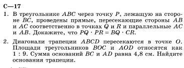 Самостоятельные работы по геометрии для класса   Самостоятельная работа Подобные треугольники Вариант 1 Вариант 2