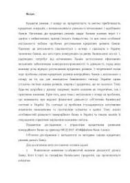 Магистерские диссертации из Банковское дело Экономика docsity  Управління кредитними ризиками комерційного банку отчет по практике 2011 по банковскому делу на украинском языке скачать