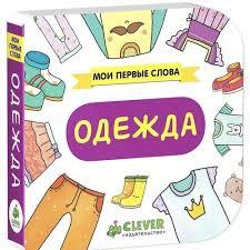 Книга «<b>Мои первые слова</b>. <b>Одежда</b>» – купить по цене 170 руб. в ...