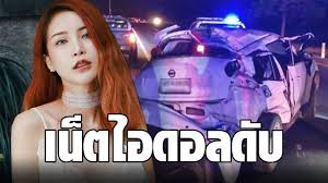 พิพลอย พัชราพร เน็ตไอดอล - YouTube