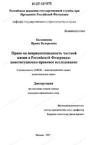 Диссертация на тему Право на неприкосновенность частной жизни в  Диссертация и автореферат на тему Право на неприкосновенность частной жизни в Российской Федерации конституционно