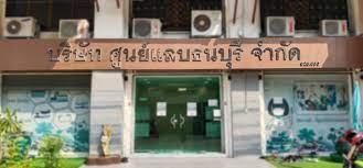 เกี่ยวกับเรา ศูนย์แลบธนบุรี - THONBURI LAB CENTER