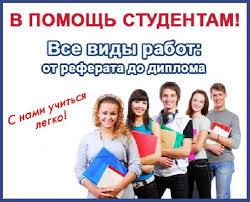 Помощь студентам Курсовые контрольные дипломные Барахолка рф Помощь студентам Курсовые контрольные дипломные
