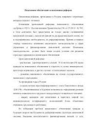 Пенсионное обеспечение docsity Банк Рефератов Пенсионное обеспечение и пенсионная реформа конспект Социология