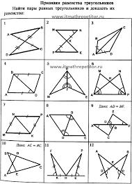 Контрольная работа по геометрии класс на тему Треугольники  Доказать что