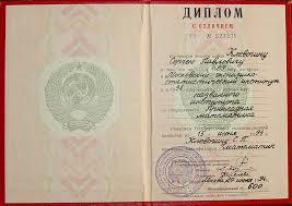 Диплом государственного московского университета юрист Главная страница
