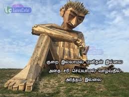 Tamil Life Kavithai Quotes With Best Inspirational Picture Tamil