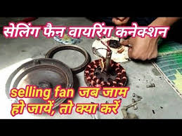 celling fan wireing connection ing fan repeating ing fan tutorial in hindi