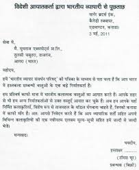 a letter from foreign manufacturer to n businessman in hindi   essay businessman essay contrast essay example a letter from foreign manufacturer to n businessman in hindi