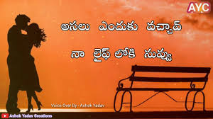 Heart Touching Sad Love Quotes In Telugu With Images