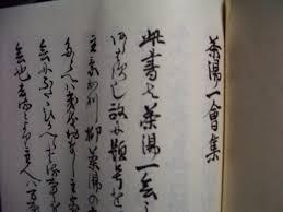 「井伊直弼著書「茶湯一会集」」の画像検索結果