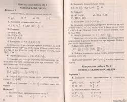 Контрольная работа по математике № Степень с целым показателем  Контрольная работа по математике № 5 Степень с целым показателем 6 класс 1