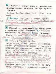 ГДЗ Проверочные и контрольные работы по русскому языку класс  15стр