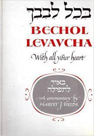 BECHOL LEVAVCHA: WITH ALL YOUR HEART: HARVEY J. FIELDS: Amazon.com: Books