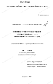 Диссертация на тему Развитие стоимостной оценки в бухгалтерском  Диссертация и автореферат на тему Развитие стоимостной оценки в бухгалтерском учете коммерческих организаций