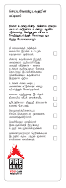 fire safety tamil 24