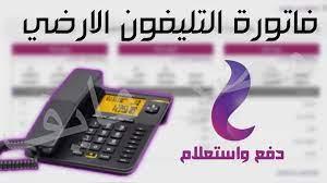 أنا يمني | تفاصيل الاستعلام عن فاتورة التليفون الارضي 2021 بالاسم والرقم
