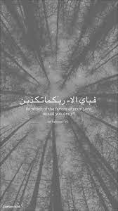 Iphone Al Quran Quotes Wallpaper