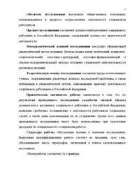Должностной регламент социального работника в Российской Федерации  Дипломная Должностной регламент социального работника в Российской Федерации 6