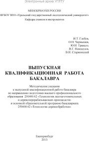 ВЫПУСКНАЯ КВАЛИФИКАЦИОННАЯ РАБОТА БАКАЛАВРА pdf воселов В Н