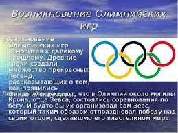 Как были созданы олимпийские игры Студия дизайна Реферат закат древних олимпийских игр